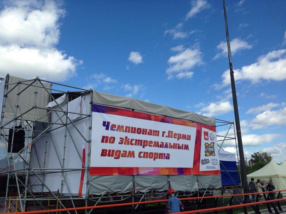 Чемпионат г. Перми по экстремальным видам спорта